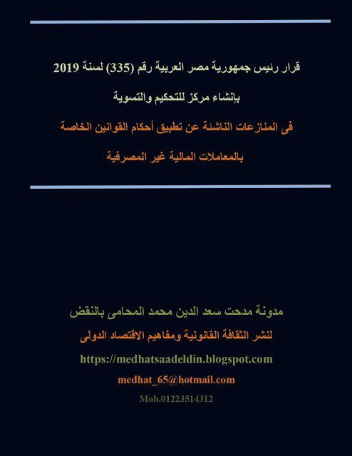 مدحت سعد الدين محمد المحامى بالنقض قرار رئيس جمهورية مصر العربية رقم 335 لسنة 2019 Movie Posters Movies