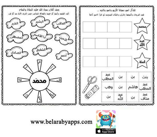 رسومات للتلوين عن المولد النبوي للاطفال Printable Islamic Coloring Pages For Kids Coloring Pages For Kids Islamic Kids Activities Kindergarten Coloring Pages