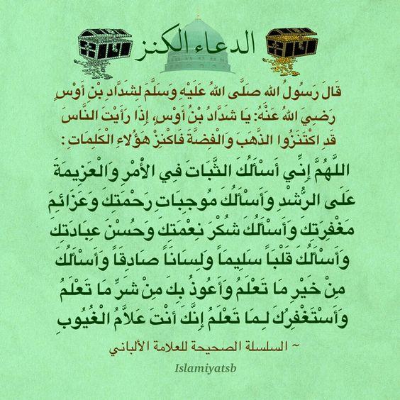 الدعاء الكنز Arabic Calligraphy Calligraphy