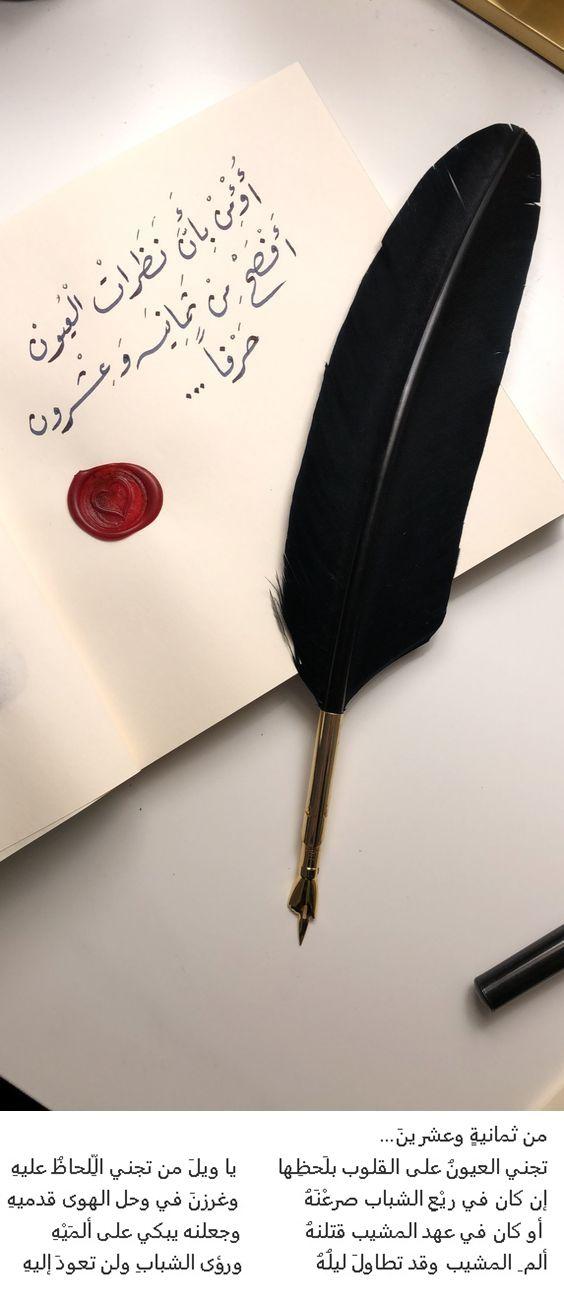 نظرات العيون أفصح من ثمانية وعشرين حرفا Arabic Quotes Arabic Words Beautiful Flowers