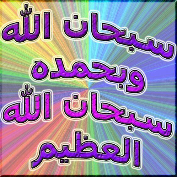 Epingle Par Khaled Bahnasawy Sur سبحان الله