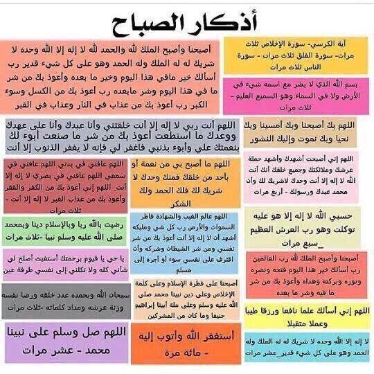 أذكار الصباح والمساء مكتوبة للمواظبة اليومية - Recherche Google | Islamic  phrases, Islam beliefs, Best quotes