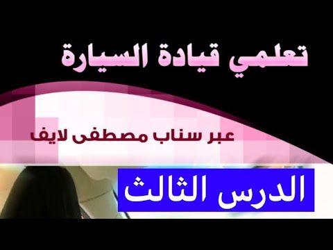 3 تعلم قيادة السياقة السيارة الدرس الثالث قيادة المرأة للسيارة للبنات البنات النساء Youtube Incoming Call Screenshot Incoming Call