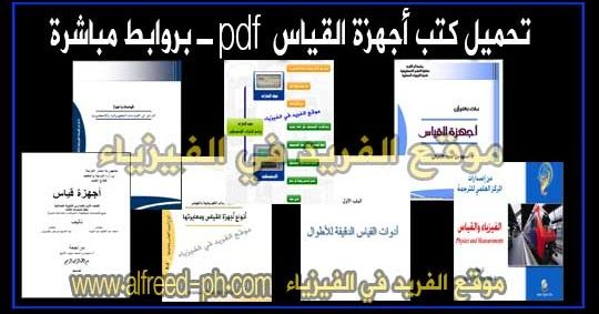 تحميل كتب أجهزة القياس Books Of Measuring Devices Pdf Books Shirt Designs Design