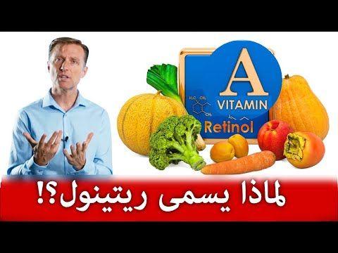 سبب تسمية فيتامين أ بالريتينول وماهي أهم فوائده وأغنى طعام يحويه Youtube Vitamins Retinol