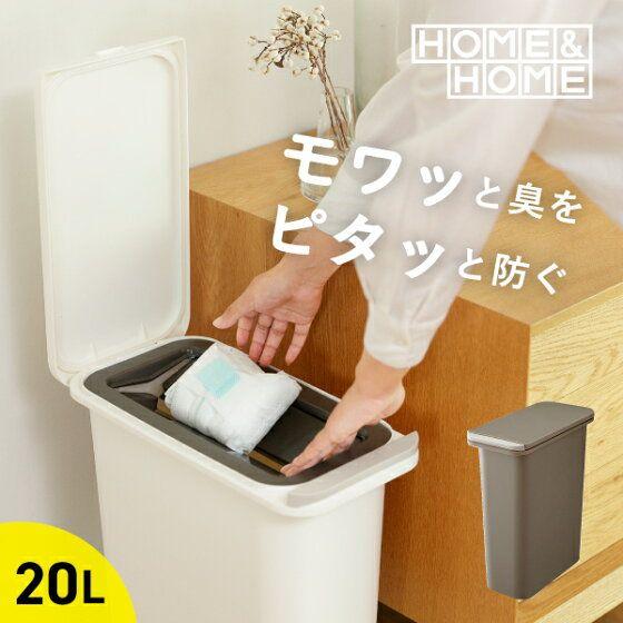 楽天市場 ゴミ箱 開けても防臭ペール 20sn ごみ箱 ダストボックス