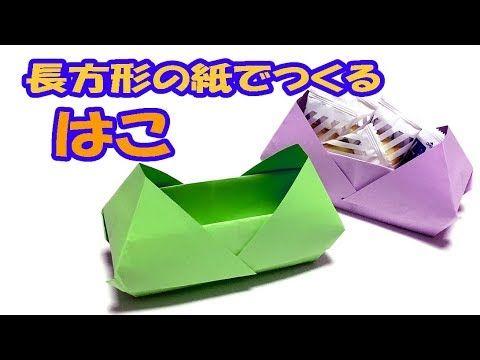 折り紙の 箱 長方形の紙で簡単に可愛い小物入れの作り方 A4 B5サイズ チラシなどで折るおもしろい箱 音声解説あり Youtube 折り紙の箱 折り紙 可愛い小物