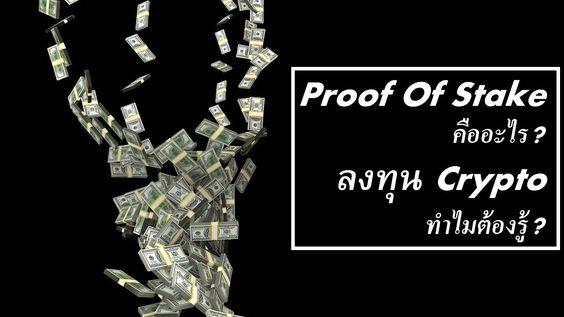 Proof Of Stake คืออะไร?|โอกาสลงทุน!