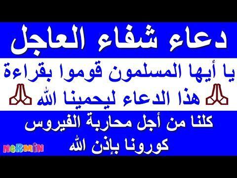 دعاء عظيم أوصي به رسول الله ﷺ صاحبه أبا بكر رضي الله عنه تعلمه وعلمه ل Islam Facts Islamic Quotes Quran Islam Beliefs