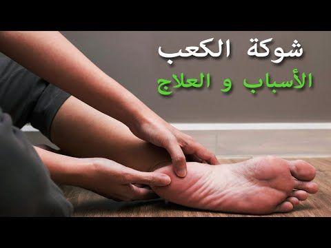 علاج النقرس بالأدوية ونصائح لتجنب الإصابة به اليوم السابع