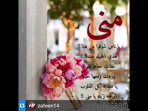 قصيده باسم منى Sweet Love Quotes Flower Phone Wallpaper Self Love Quotes