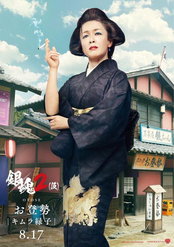 「スナックお登勢」のママ、お登勢役でのキムラ緑子の画像