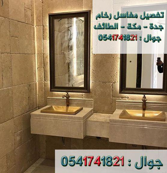 مصنع ايديال استون مغاسل رخام طبيعي وصناعي تفصيل حسب الطلب مغاسل رخام حديثة مغاسل رخام جدة خبرة اكثر من 22 عاما Framed Bathroom Mirror Bathroom Mirror Decor