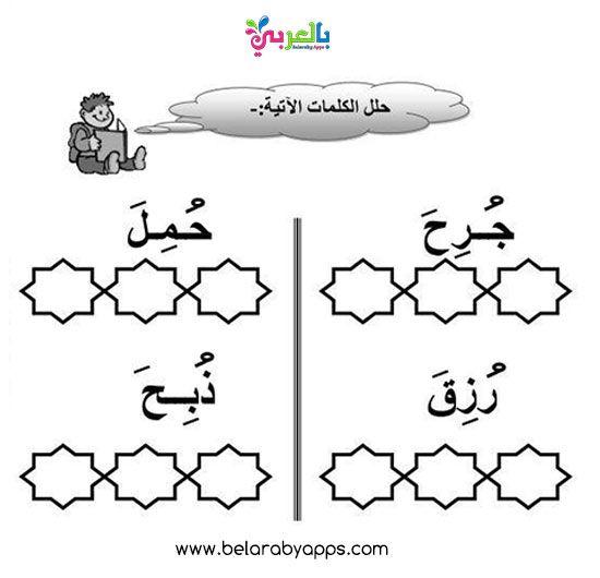تدريبات تحليل الكلمات العربية إلى مقاطع صوتية للأطفال اوراق عمل بالعربي نتعلم Learn Arabic Alphabet Learning Arabic Arabic Alphabet