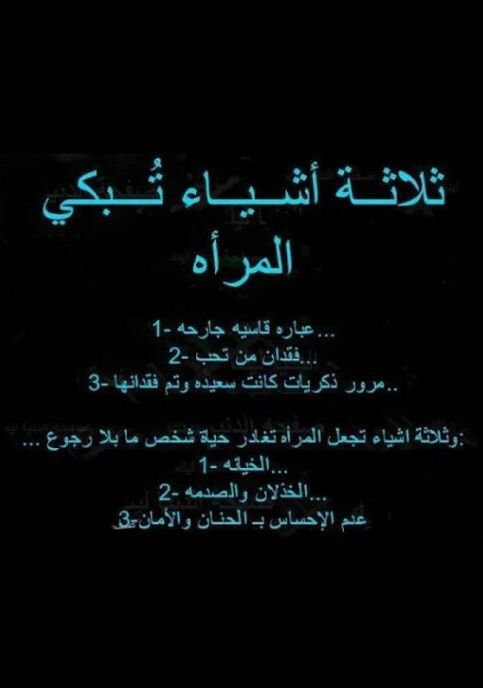 Pin By Nonh Alansari On فى الصميم Life Quotes Words Quotes Funny Arabic Quotes