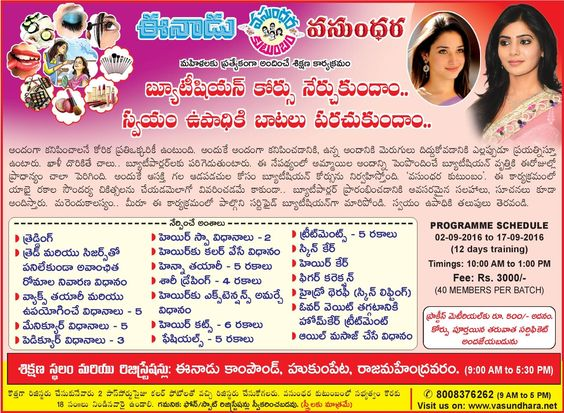 Learn Beautician course by Vasundhara Kutumbam    Schedule :  02-09-2016 to 17-09-2016 (10:00 AM to 1:00 PM)    Venue: Eenadu Compound, Hukumpet, Rajamahendravaram    Call : 8008376262 (9 AM to 5PM)    #VKEvents #BeauticianCourse #EmpoweringWomen #VasundharaKutumbam