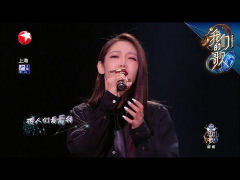 希林首度唱粤语歌 与容祖儿合唱 浮夸 五字妹妹真的太绝了 我们的歌ii singing with legends s2 ep10 东方卫视官方频道 youtube idol lins chinese
