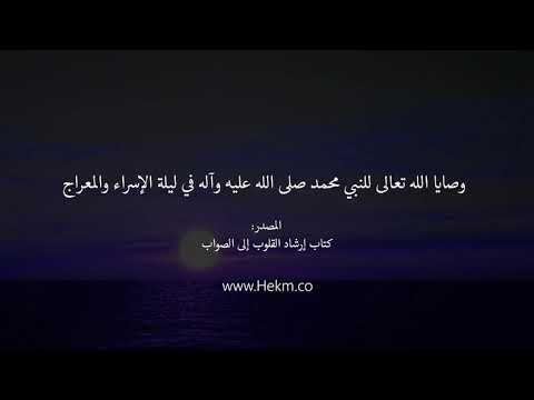 وصايا عظيمة من الله تعالى للنبي ص ليلة الإسراء والمعراج آثار النبي محمد Youtube Lockscreen