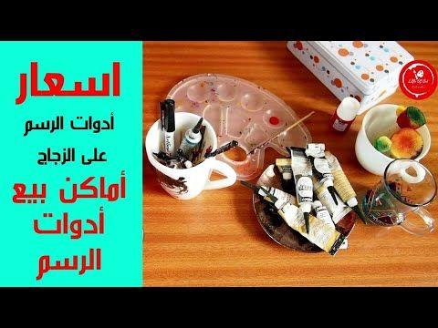 اسعار ادوات الرسم على الزجاج في الجزائر اساسيات الرسم على الزجاج Youtube Decorative Tray Puj Decor