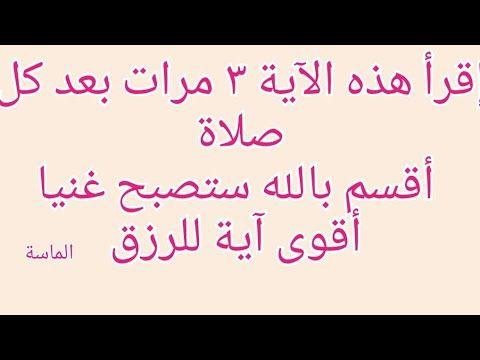 إقرأ هذه الآية ٣ مرات بعد كل صلاة ستصبح غنيا بإذن الله Youtube Islamic Inspirational Quotes Islamic Love Quotes Islamic Phrases