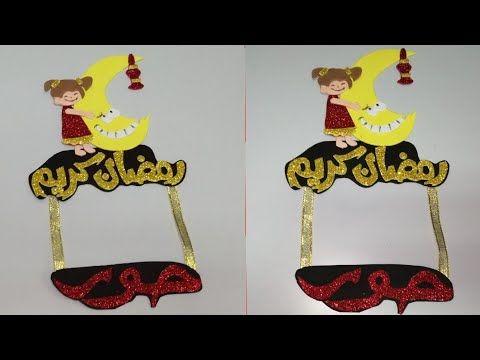 افكار جديدة لزينه رمضان ٢٠٢٠ مشروع زينة رمضان من ورق الفوم بشكل جديد وباسم