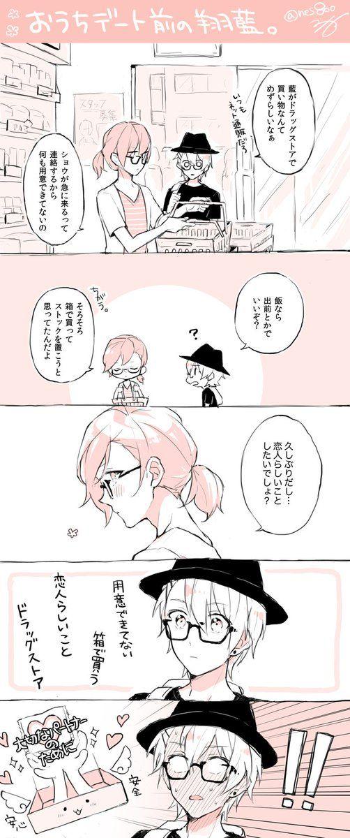 ねっしぃーハム Nes800 さんの漫画 34作目 ツイコミ 仮 うたの プリンスさまっ マンガ 来栖翔