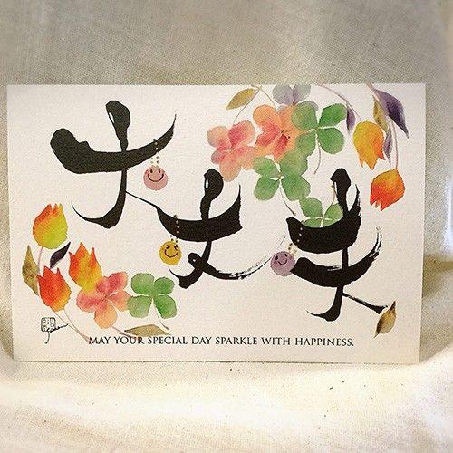 書のある暮らし おしゃれまとめの人気アイデア Pinterest Sachikokoike 絵手紙 書道 アート 筆文字 アート