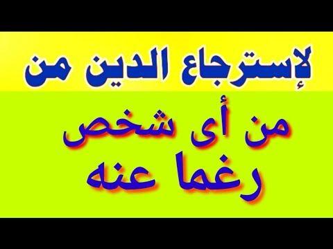 لاسترداد الديون من الناس Youtube Learn Islam Learn Turkish Language Islamic Quotes