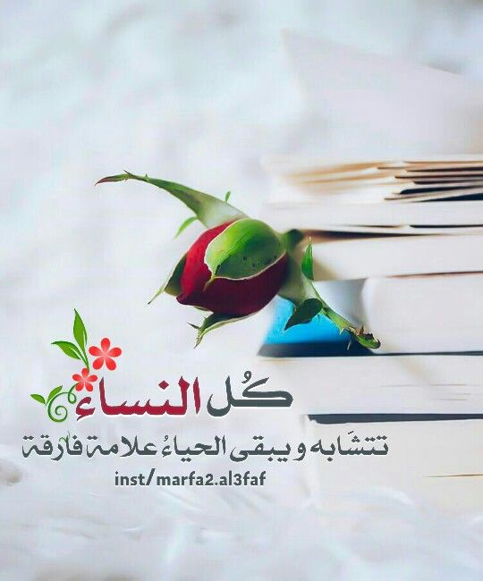 ﻛ ﻞ ﺍﻟﻨ ﺴﺎﺀ ﺗﺘﺸ ﺎﺑﻪ ﻭ ﻳﺒﻘﻰ ﺍﻟﺤﻴﺎﺀ ﻋﻼمة ﻓﺎﺭﻗﺔ Arabic Quotes Feelings Quotes