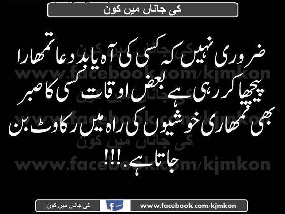 pin by nauman on urdu quites pinterest