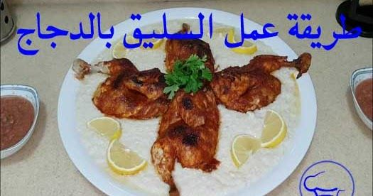 رز سليق طائفي بالدجاج Saleeg Rice With Chicken Food Chicken Meat
