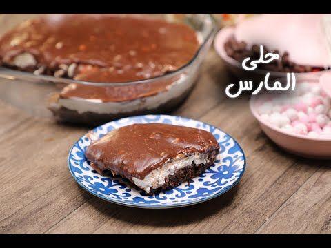 طريقة عمل حلى المارس البارد Youtube Food Desserts Cooking Recipes