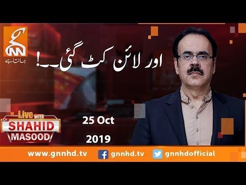 Urdushows News Videos Live With Dr Shahid Masood Gnn 25