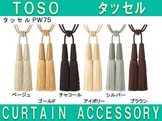 タッセルPW75(1本)◆カーテンをさらにお洒落に飾ります_トーソー・TOSOのタッセル激安セール