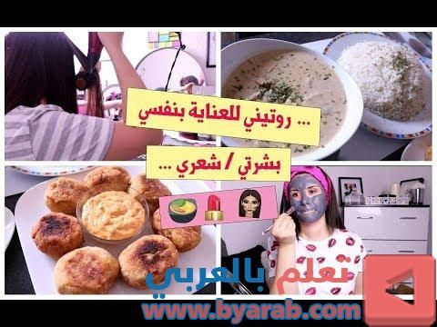 شوفو كيف اعتني بنفسي بشعري و ببشرتي رغم الأعمال المنزلية وصفتين أكل رائعة Morning Ro Food Breakfast Muffin