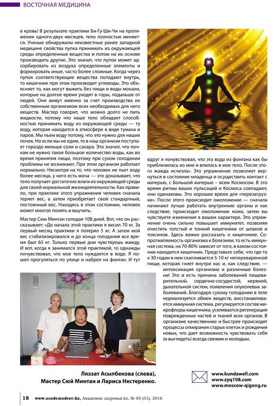 """Статья журнала """"Академия здоровья.KZ"""" (№5(51), 2016). Четвертая страница."""