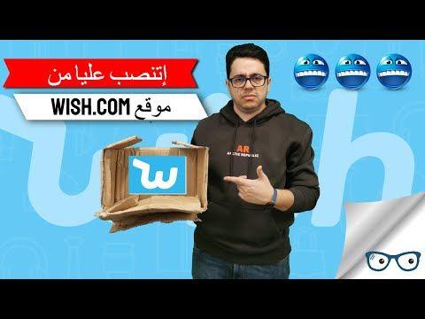 Wish Com إتنصب عليا من موقع Youtube Baseball Cards Online Baseball
