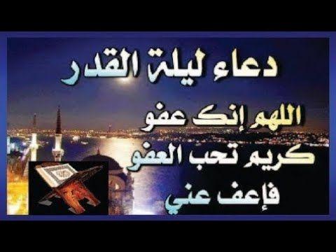 دعاء ليلة القدر 27 رمضان 1441 ليلة القدر 2020 من الحرم المكي الشيخ عبدالرحمن السديس Youtube Calm Artwork Artwork Calm
