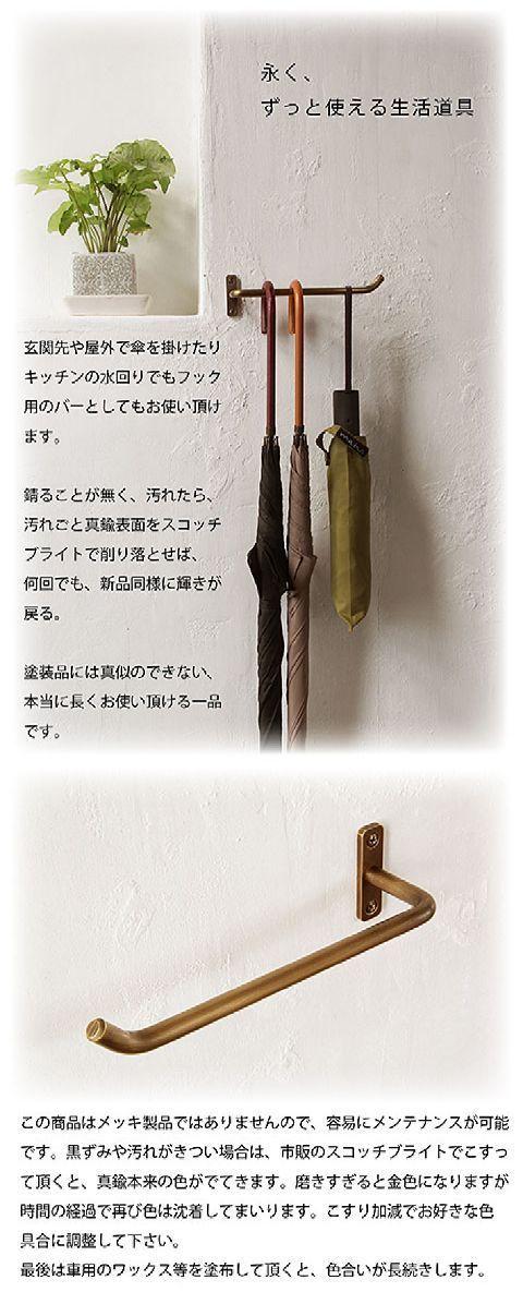 楽天市場 日 本 製 D Brass 真鍮 タオルハンガー l型 インター