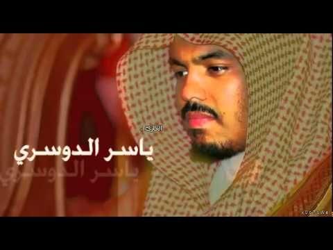 قران كريم بصوت جميل جدا جدا Youtube Youtube Beautiful Mosques Videos