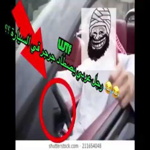 لقد فعلتها سيده اوباما لقد اوقفت العن Arabfunny Arabic Memes
