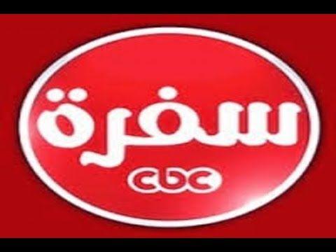 تردد قناة سي بي سي سفرة Cbc Sofra على النايل سات 2018 Youtube In 2020 Drinks Logo Drink Icon Wheel Of Fortune
