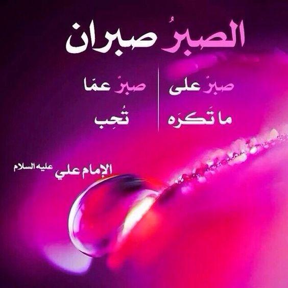 الصبر صبران من حكم الأمام علي عليه السلام Quran Verses Note To Self Quotes