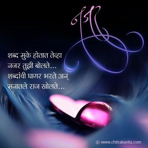 najar marathi kavita marathi love quotes good thoughts quotes