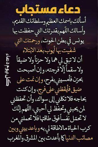دعاء الفرج من الهم Quran Quotes Inspirational Quran Quotes Love Islamic Love Quotes