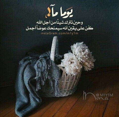 يا رب العوض الجميل Pretty Words Quotes Islamic Pictures