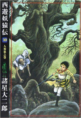 西遊妖猿伝 大唐篇(河西回廊篇) 10 諸星大二郎 潮出版社