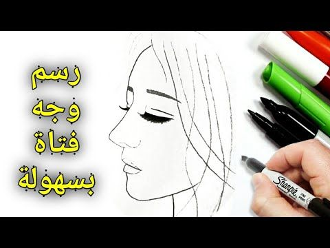 رسم وجه فتاة سهل جدا للمبتدئين رسم سهل تعليم الرسم للمبتدئين رسومات سهلة بالرصاص Youtube
