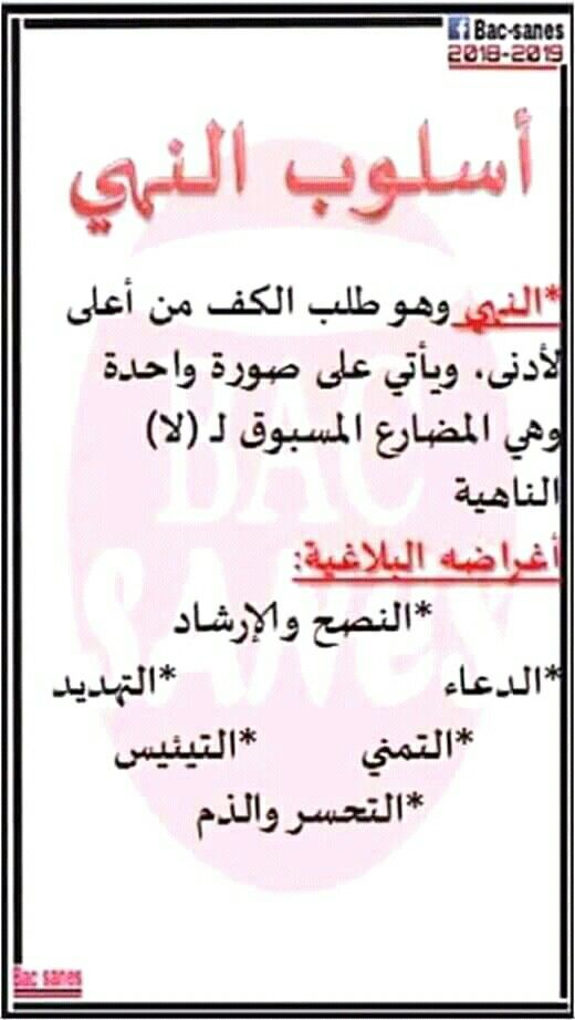 Pin By سنا الحمداني On علم النحو Love Quotes For Him Arabic Language Quotes For Him