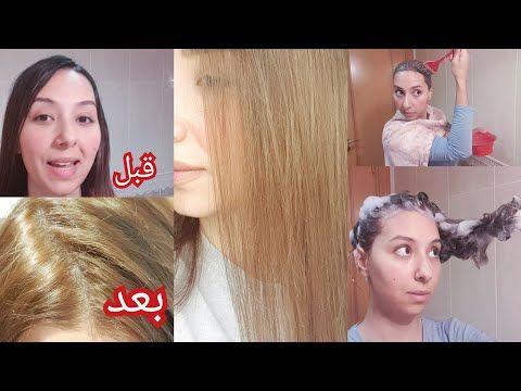 طريقة صبغ الشعر من أسود إلى ذهبي تفتيح الشعر حتى 4 درجات بدون سحب اللون للحفاظ على صحة شعرك Youtube En 2020 Instagram